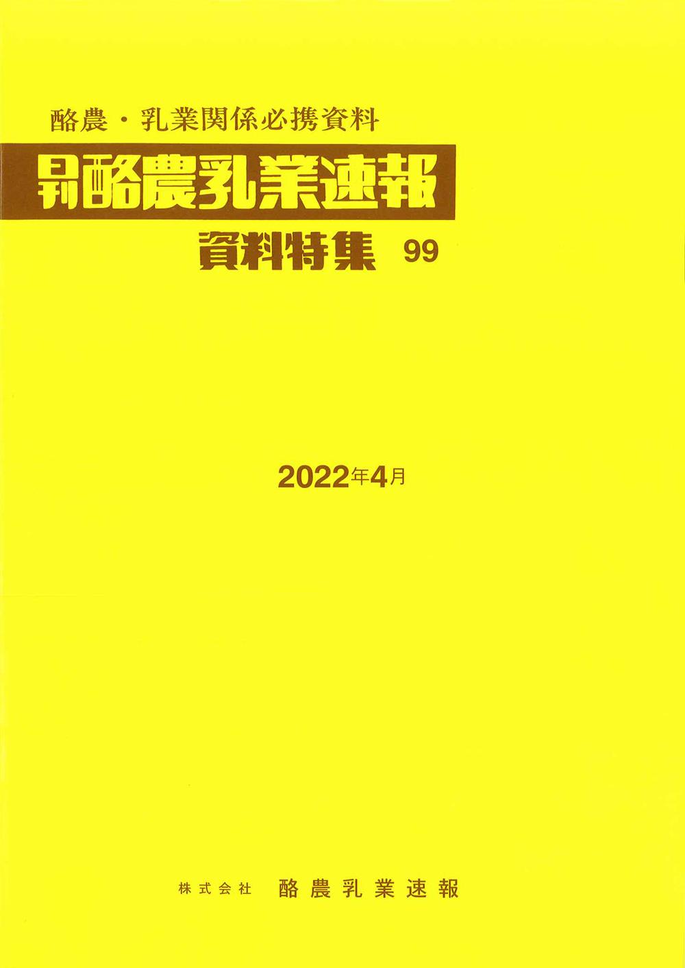 日刊酪農乳業速報 資料特集
