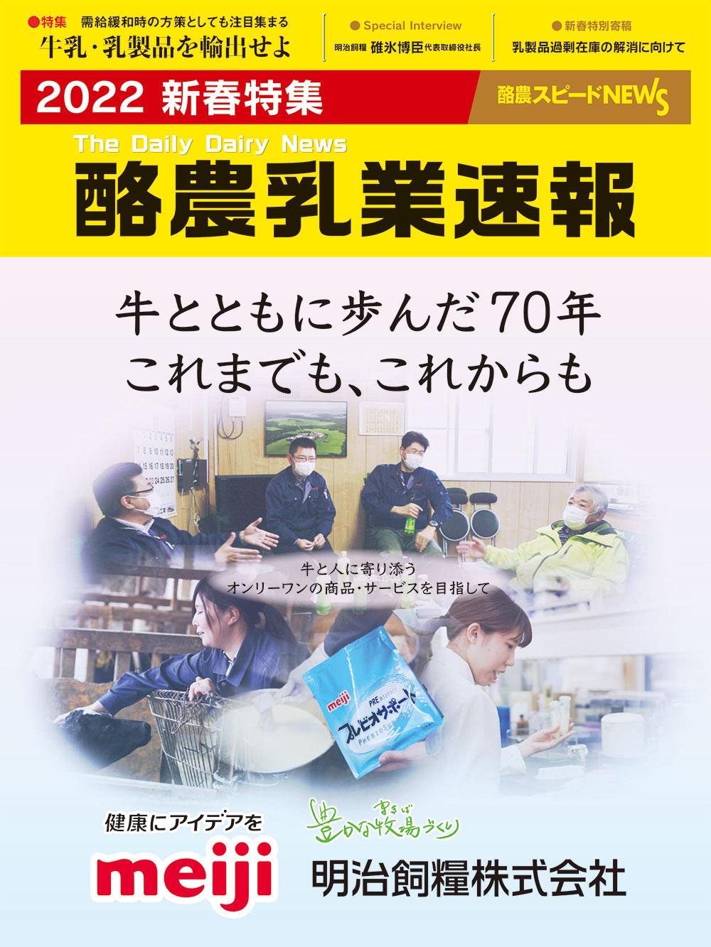 酪農乳業速報 新春特集